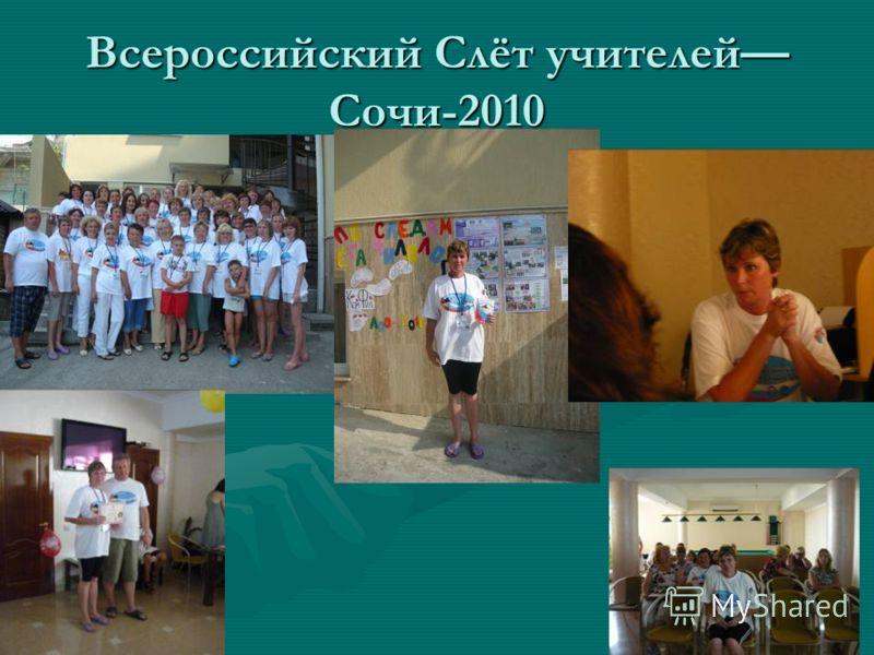 Всероссийский Слёт учителей Сочи-2010