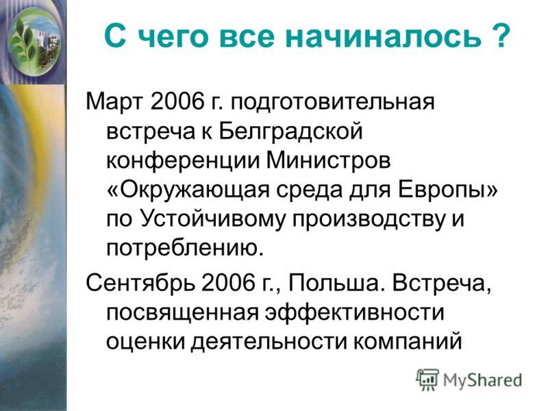 Март 2006 г. подготовительная встреча к Белградской конференции Министров «Окружающая среда для Европы» по Устойчивому производству и потреблению. Сентябрь 2006 г., Польша. Встреча, посвященная эффективности оценки деятельности компаний С чего все на