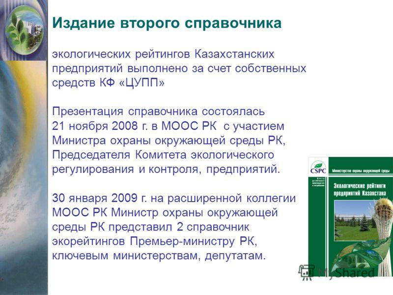 Издание второго справочника экологических рейтингов Казахстанских предприятий выполнено за счет собственных средств КФ «ЦУПП» Презентация справочника состоялась 21 ноября 2008 г. в МООС РК с участием Министра охраны окружающей среды РК, Председателя
