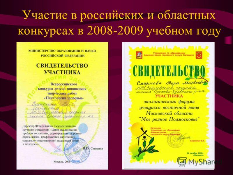 Участие в российских и областных конкурсах в 2008-2009 учебном году