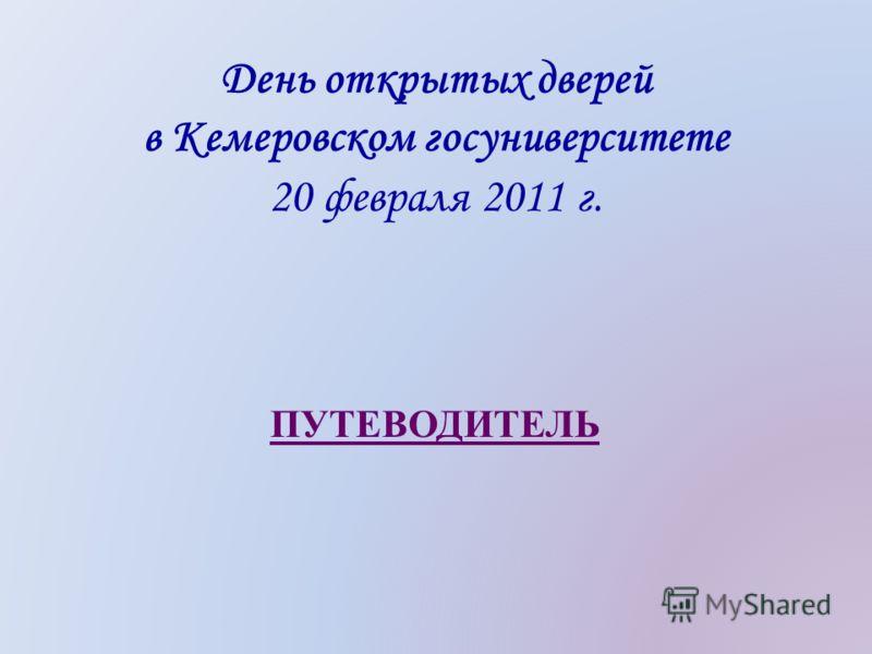 День открытых дверей в Кемеровском госуниверситете 20 февраля 2011 г. ПУТЕВОДИТЕЛЬ