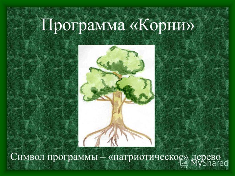 Программа «Корни» Символ программы – «патриотическое» дерево