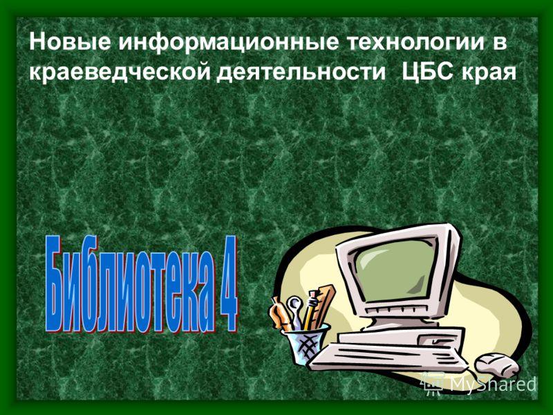 Новые информационные технологии в краеведческой деятельности ЦБС края