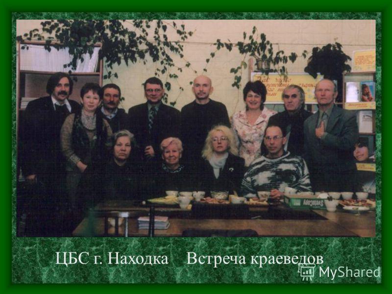 ЦБС г. Находка Встреча краеведов
