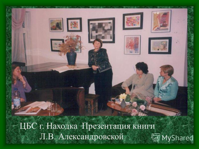 ЦБС г. Находка Презентация книги Л.В. Александровской