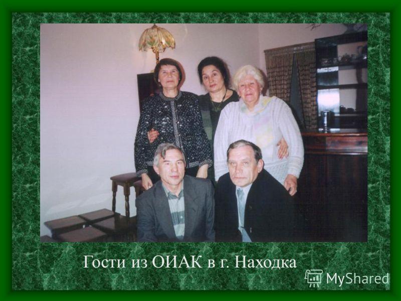 Гости из ОИАК в г. Находка
