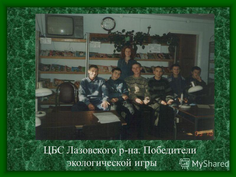 ЦБС Лазовского р-на. Победители экологической игры