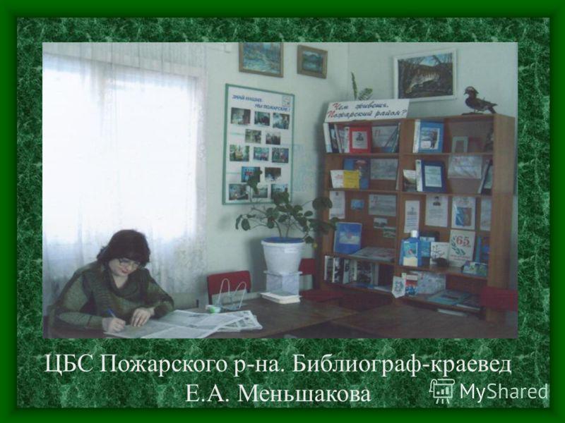 ЦБС Пожарского р-на. Библиограф-краевед Е.А. Меньшакова