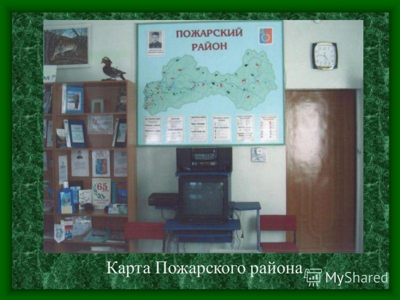 Карта Пожарского района