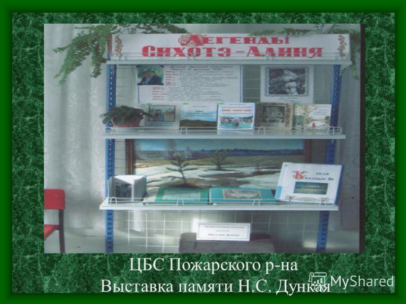 ЦБС Пожарского р-на Выставка памяти Н.С. Дункая