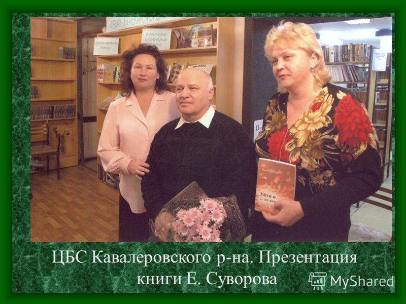 ЦБС Кавалеровского р-на. Презентация книги Е. Суворова