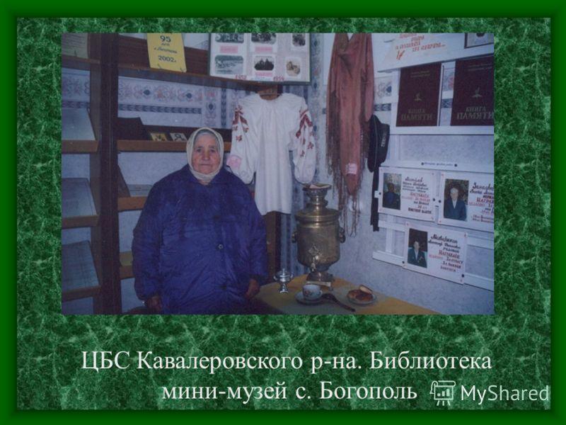 ЦБС Кавалеровского р-на. Библиотека мини-музей с. Богополь