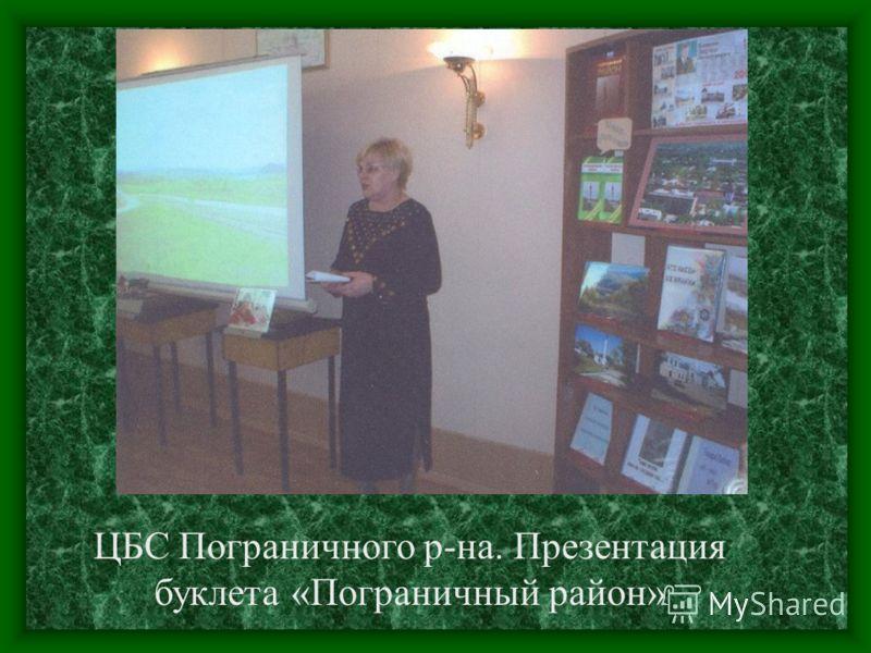 ЦБС Пограничного р-на. Презентация буклета «Пограничный район»