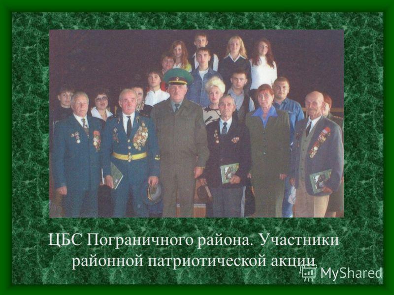 ЦБС Пограничного района. Участники районной патриотической акции