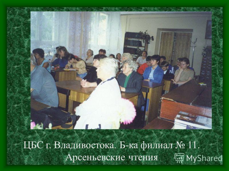 ЦБС г. Владивостока. Б-ка филиал 11. Арсеньевские чтения
