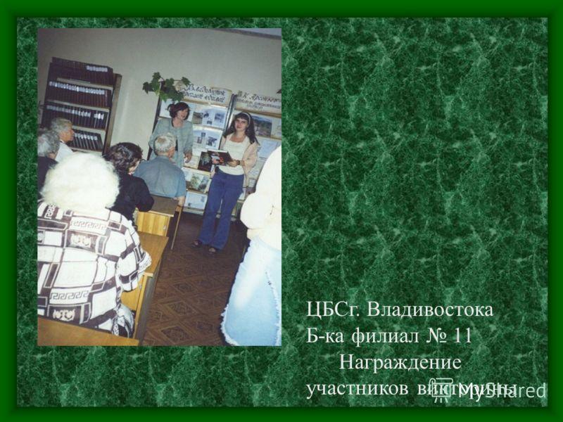 ЦБСг. Владивостока Б-ка филиал 11 Награждение участников викторины