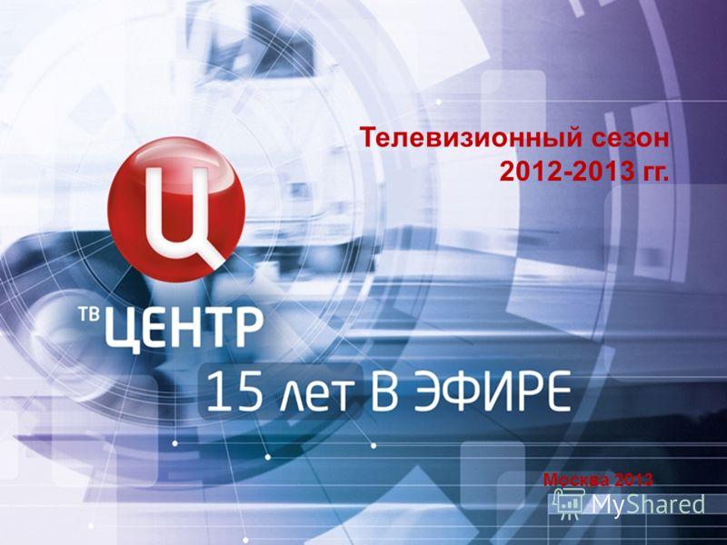 Телевизионный сезон 2012-2013 гг. Москва 2013
