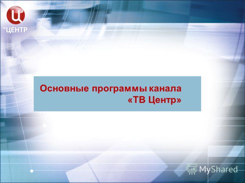 Основные программы канала «ТВ Центр»