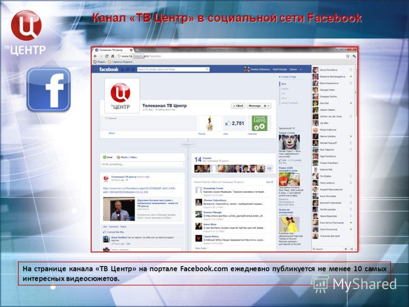 Канал «ТВ Центр» в социальной сети Facebook На странице канала «ТВ Центр» на портале Facebook.com ежедневно публикуется не менее 10 самых интересных видеосюжетов.