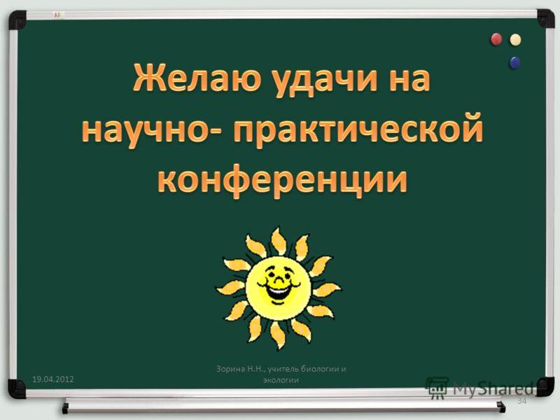 19.04.2012 34 Зорина Н.Н., учитель биологии и экологии
