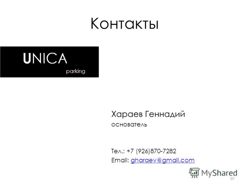 Контакты Хараев Геннадий основатель Тел.: +7 (926)870-7282 Email: gharaev@gmail.comgharaev@gmail.com 10