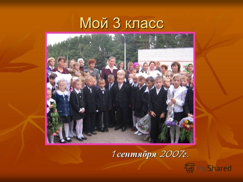 Мой 3 класс 1 сентября 2007г.