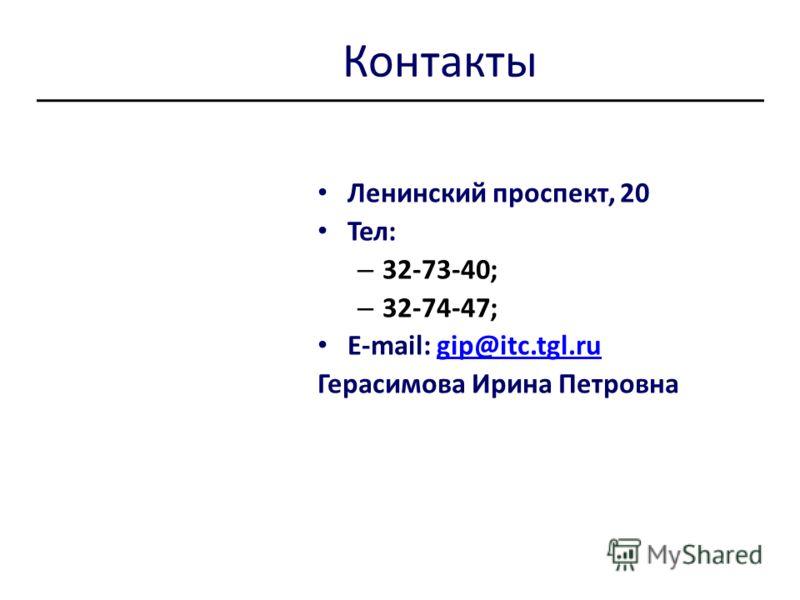 Контакты Ленинский проспект, 20 Тел: – 32-73-40; – 32-74-47; E-mail: gip@itc.tgl.rugip@itc.tgl.ru Герасимова Ирина Петровна