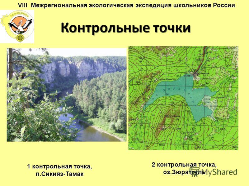 Контрольные точки VIII Межрегиональная экологическая экспедиция школьников России 2 контрольная точка, оз.Зюраткуль 1 контрольная точка, п.Сикияз-Тамак