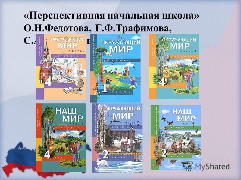 «Перспективная начальная школа» О.Н.Федотова, Г.Ф.Трафимова, С.А.Трафимов