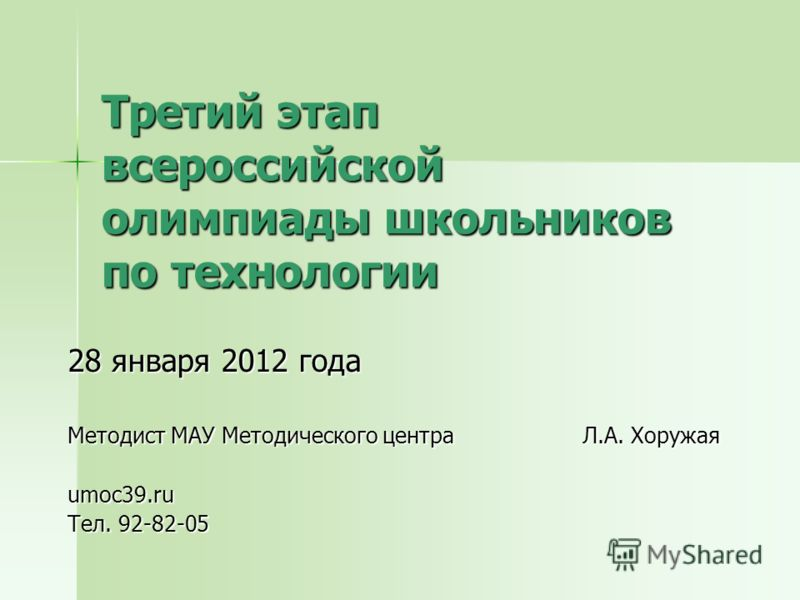 Третий этап всероссийской олимпиады школьников по технологии 28 января 2012 года Методист МАУ Методического центра Л.А. Хоружая umoc39.ru Тел. 92-82-05
