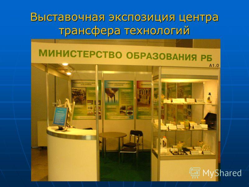 Выставочная экспозиция центра трансфера технологий
