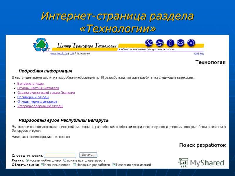 Интернет-страница раздела «Технологии»