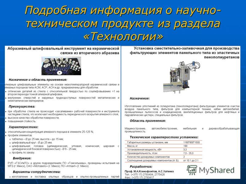 Подробная информация о научно- техническом продукте из раздела «Технологии»