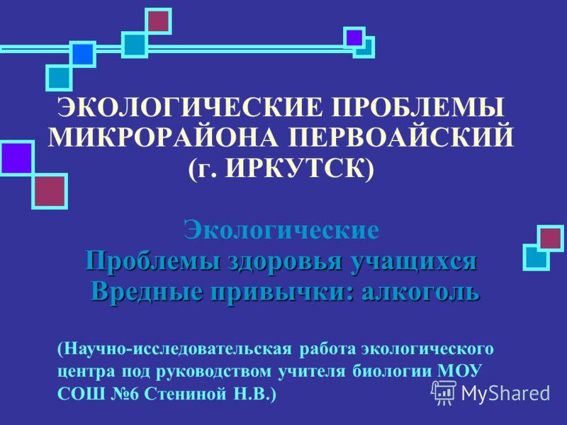 Малый Байкальский Экологический Форум