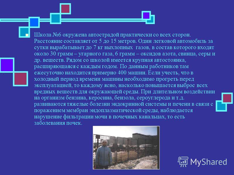 Экологическая обстановка МОУ СОШ 6 г.Иркутск