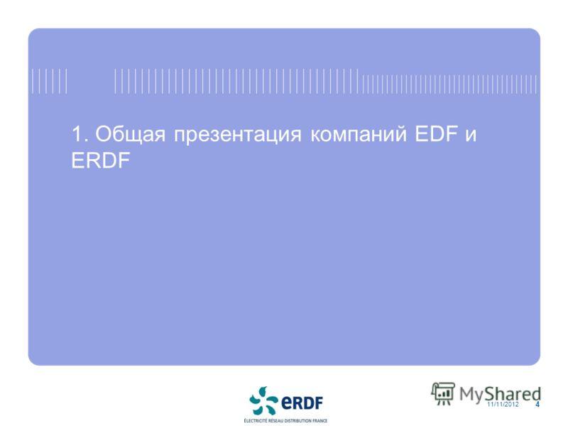 1. Общая презентация компаний EDF и ERDF 11/11/2012 4