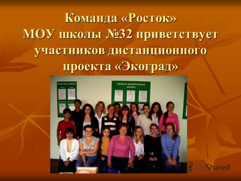 Команда «Росток» МОУ школы 32 приветствует участников дистанционного проекта «Экоград»