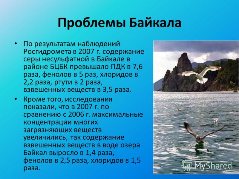 доклад о современном состоянии озера байкал скучно одной
