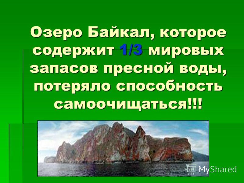 Озеро Байкал, которое содержит 1/3 мировых запасов пресной воды, потеряло способность самоочищаться!!!