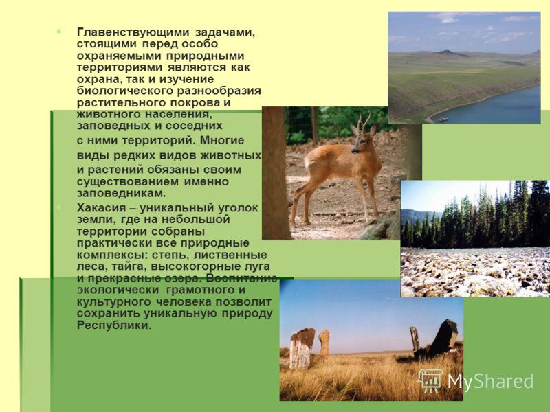 Главенствующими задачами, стоящими перед особо охраняемыми природными территориями являются как охрана, так и изучение биологического разнообразия растительного покрова и животного населения, заповедных и соседних с ними территорий. Многие виды редки