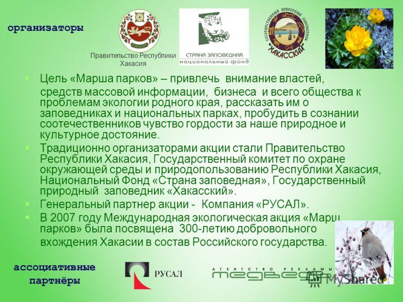Цель «Марша парков» – привлечь внимание властей, средств массовой информации, бизнеса и всего общества к проблемам экологии родного края, рассказать им о заповедниках и национальных парках, пробудить в сознании соотечественников чувство гордости за н