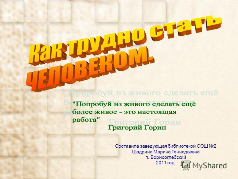 Составила заведующая библиотекой СОШ 2 Шадрина Марина Геннадьевна п. Борисоглебский 2011 год.