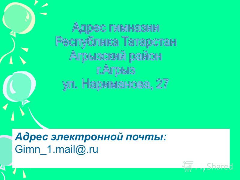 Адрес электронной почты: Gimn_1.mail@.ru
