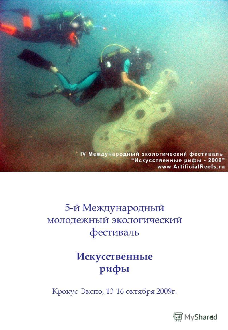 Picture 1 5-й Международный молодежный экологический фестиваль Искусственные рифы Крокус-Экспо, 13-16 октября 2009г.