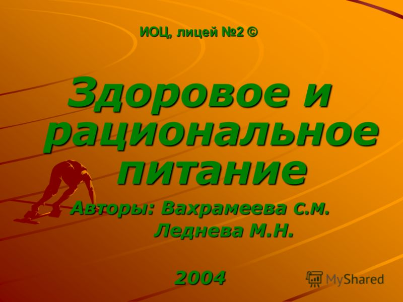 ИОЦ, лицей 2 © Здоровое и рациональное питание Авторы: Вахрамеева С.М. Леднева М.Н. Леднева М.Н.2004