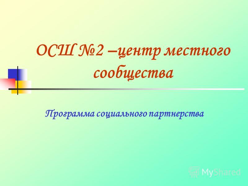 ОСШ 2 –центр местного сообщества Программа социального партнерства