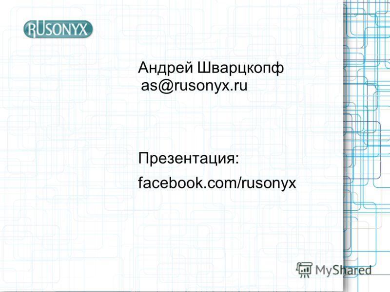 Андрей Шварцкопф as@rusonyx.ru Презентация: facebook.com/rusonyx