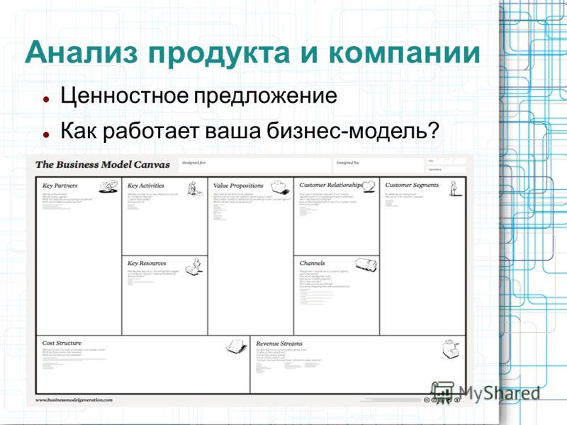 Анализ продукта и компании Ценностное предложение Как работает ваша бизнес-модель?