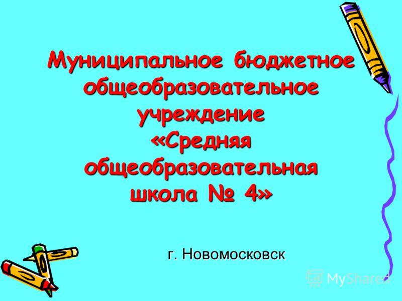 Муниципальное бюджетное общеобразовательное учреждение «Средняя общеобразовательная школа 4» г. Новомосковск
