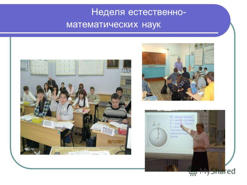 Неделя естественно- математических наук